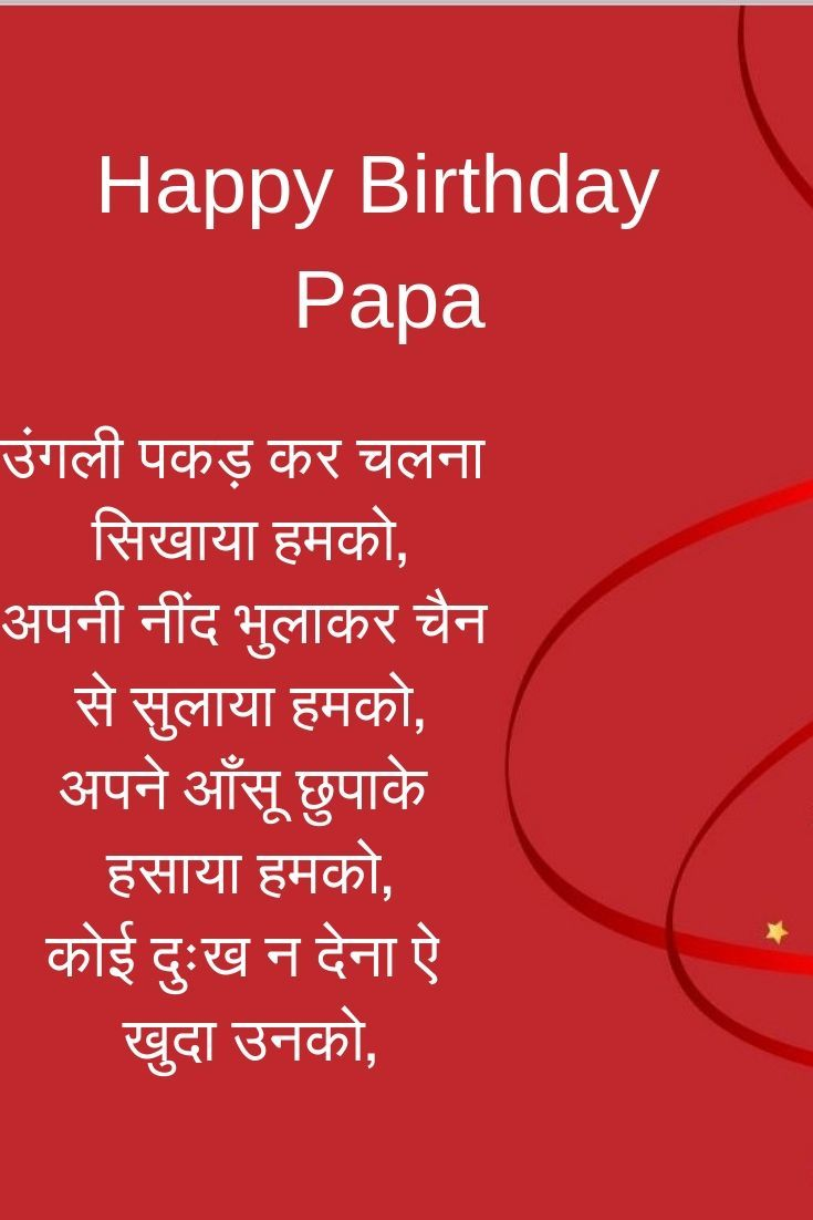 Download Free Happy Birthday Father in Hindi Image  | Happy
