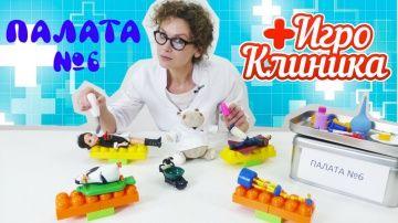 Игры для детей. СУПЕРМЕН на лечении у доктора АЙ. Больничка для игрушек http://video-kid.com/12797-igry-dlja-detei-supermen-na-lechenii-u-doktora-ai-bolnichka-dlja-igrushek.html  Играть в больницу невероятно интересно! Если ты еще не пробовал, то обязательно посмотри видео клинику доктора Ай! Сегодня у нас обход палаты номер 6. Так так, посмотрим на ее больных: Пингвин, Кукла Барби, Жираф и Супермен! Вместе с доктор АЙ мы совершим осмотр больных, узнаем их жалобы и обязательно попробуем…