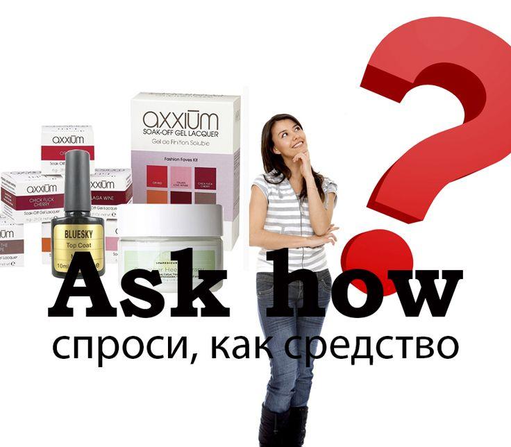 """Спроси: """"Как средство?"""". Ask how"""