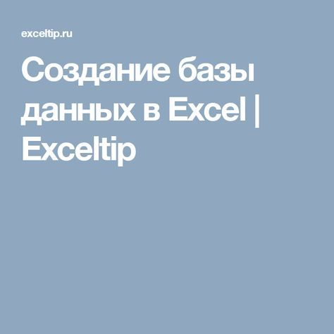 Создание базы данных в Excel | Exceltip