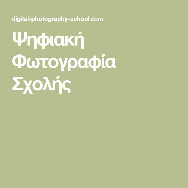 Ψηφιακή Φωτογραφία Σχολής