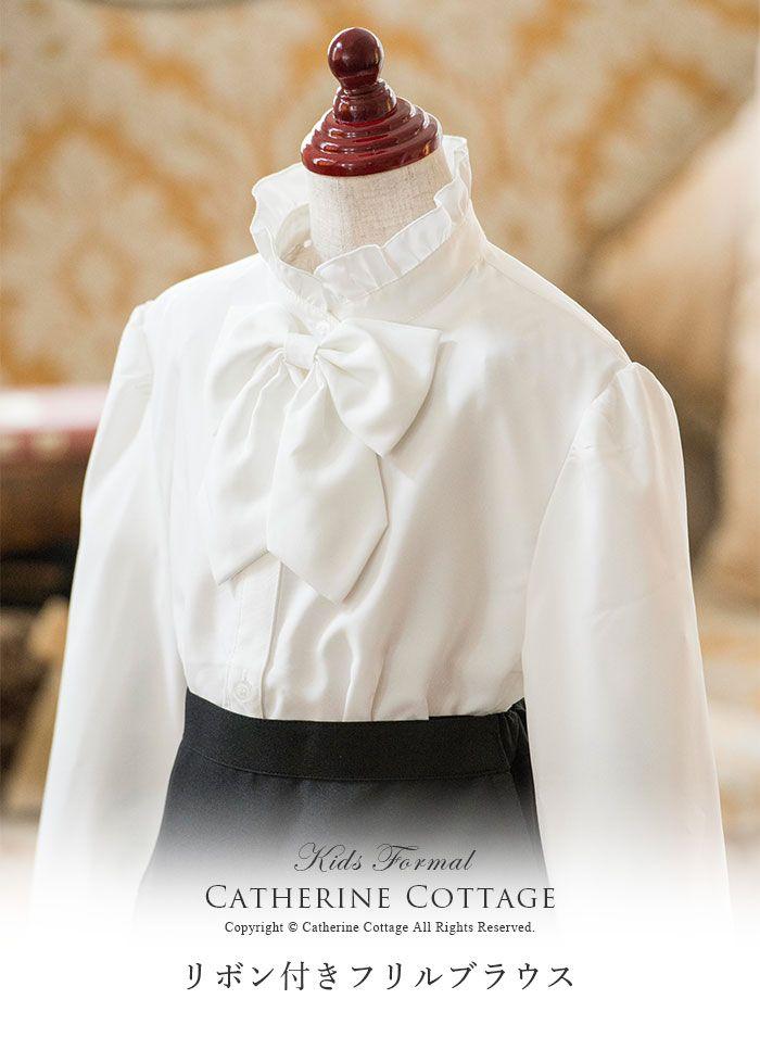リボン付きフリルブラウス 白 オフホワイト 卒業式 入学式 冠婚葬祭 受験 面接