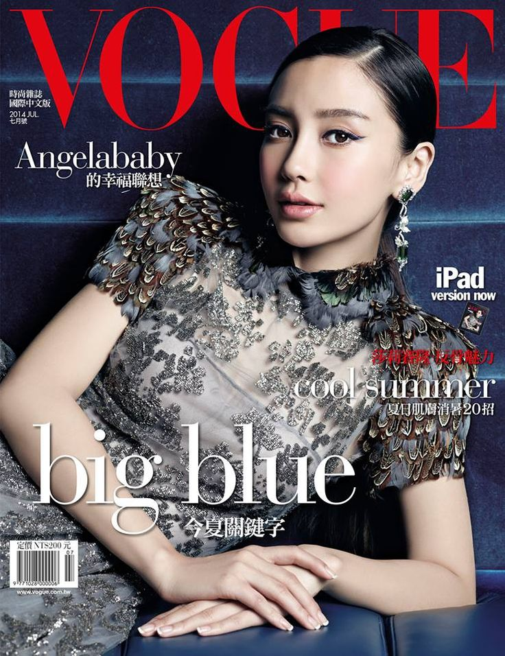 Angelababy in Valentino for Vogue Taiwan July 2014
