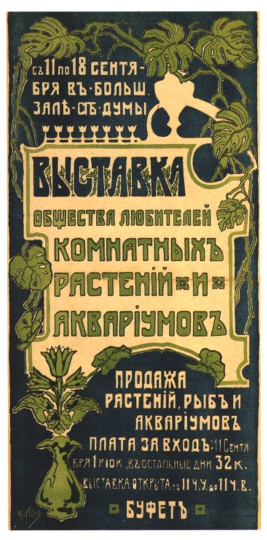 """""""Рекламные плакат выставки комнатных растений и аквариумов."""""""