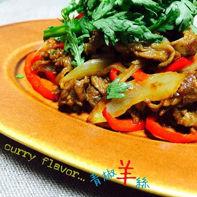 生ラム細切れでカレー風味の青椒肉絲を。  コレ、お米と宜しくのほど  余熱で混ぜれば春菊  春菊気分だったので - 202件のもぐもぐ - 青椒羊絲⁉️カレー風味 by tata3