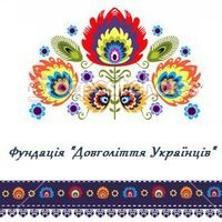 """Фундація """"Довголіття Українців"""""""