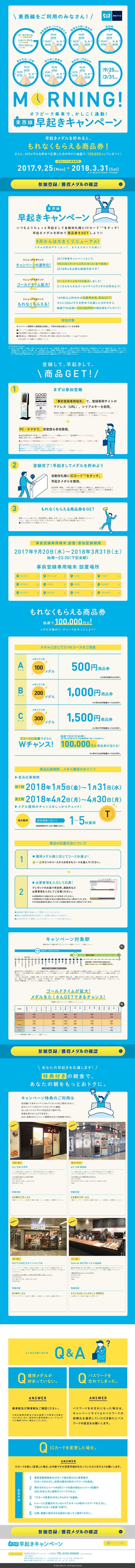 東京地下鉄株式会社様の「東西線早起きキャンペーン」のランディングページ(LP)シンプル系 サービス・保険・金融 #LP #ランディングページ #ランペ #東西線早起きキャンペーン