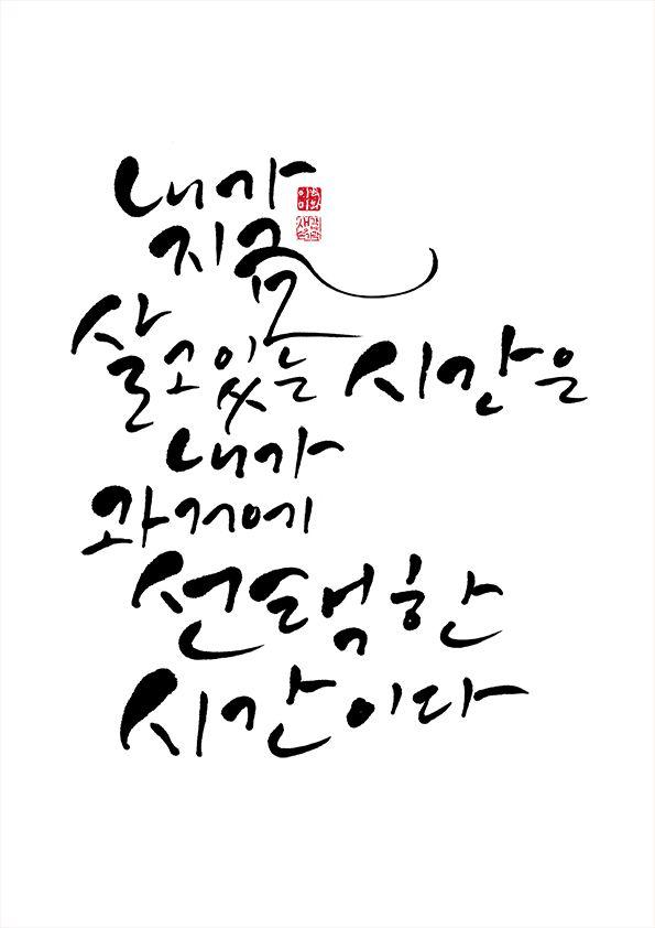 calligraphy_내가 지금 살고있는 시간은 내가 과거에 선택한 시간이다