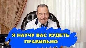 врач диетолог алексей ковальков советы: 12 тис. відео знайдено у Яндекс.Відео