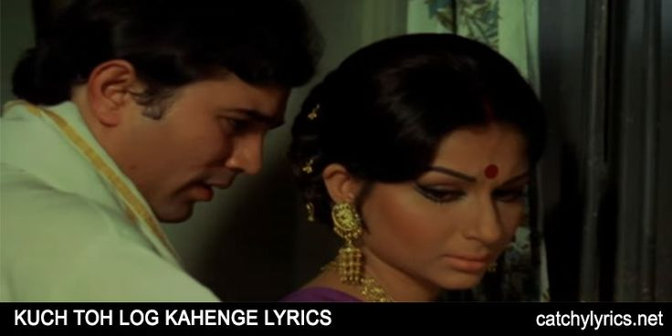 Kuchh To Log Kahenge Lyrics: The best and famous old heart touching song lyrics from the movie Amar (1972) that is sung by Kishore Kumar. [Read More...]