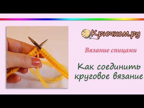 Как соединить круговое вязание. Идеальный край. (Knitting. Basic of knitting) - YouTube