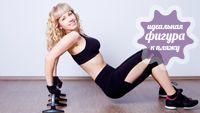 Идеальное тело к пляжу программа тренировок - бикини упражнения, тело к пляжу упражнения :: JV.RU