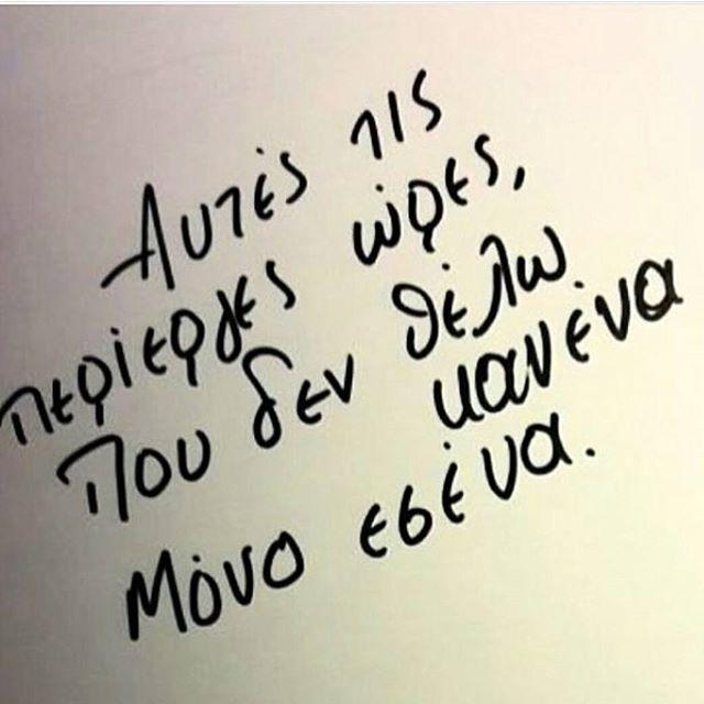 #psagmeno_moraki #gn #iratus
