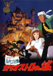 『ルパン三世 カリオストロの城』は、モンキー・パンチ原作のアニメ『ルパン三世』の劇場映画第2作。現スタジオジブリの宮崎駿が初めて監督した映画作品。1979年12月15日公開。