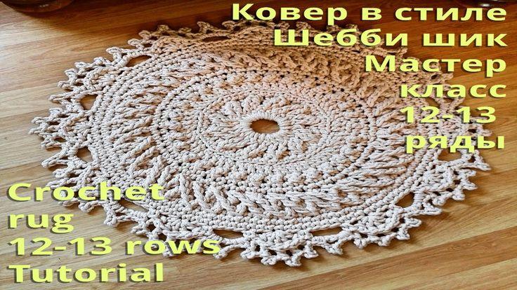 Ковер в стиле Шебби шик. МК 12-13 ряды.  Crochet rug 12-13 rows Tutorial