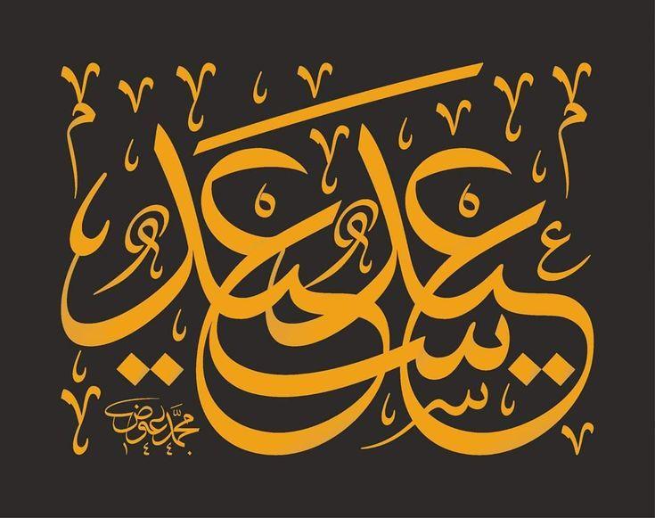 عيد سعيد خط الثلث Islamic Art Calligraphy Art Byzantine Art