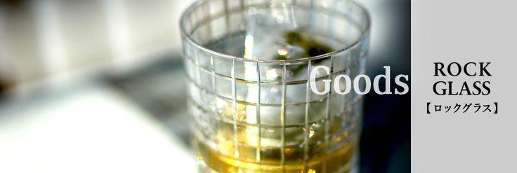 各種ブランド(銘柄)のロックグラス一覧|ウイスキー関連グッズ【サントリーグッズバー】