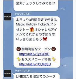 LINE公式アカウントOPEN記念