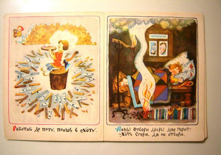 В большом деле и маленькая помощь дорога, 1986. Детские книги СССР - http://samoe-vazhnoe.blogspot.ru/