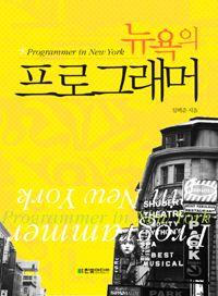 [뉴욕의 프로그래머] 임백준 지음 | 한빛미디어(한빛아카데미) | 2007-09-06