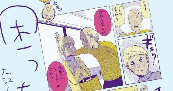 Komatta Jii-san Comedy Manga recebe anime de TV em abril