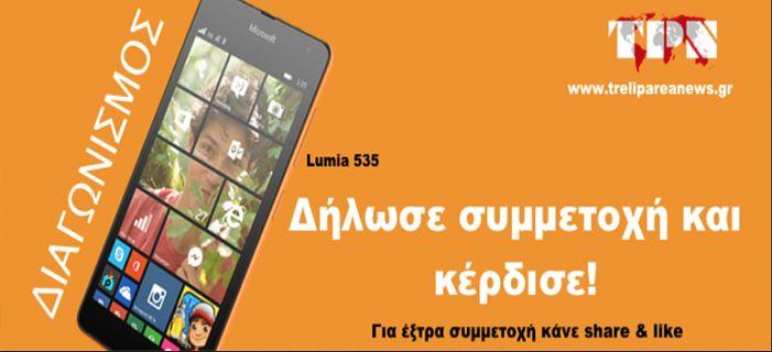 Διαγωνισμός με δώρο Smartphone Microsoft Lumia 535