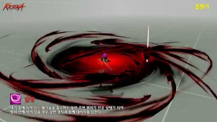 크리티카 신규 전직 혈요화 스킬 영상(KRITIKA NEW CHARACTER SKILL MOVIE)