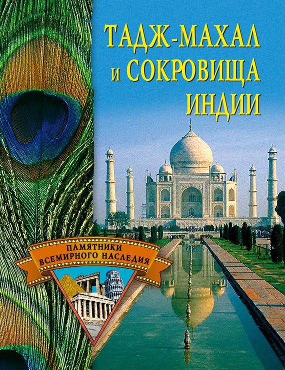 Тадж-Махал и сокровища Индии #книгавдорогу, #литература, #журнал, #чтение, #детскиекниги