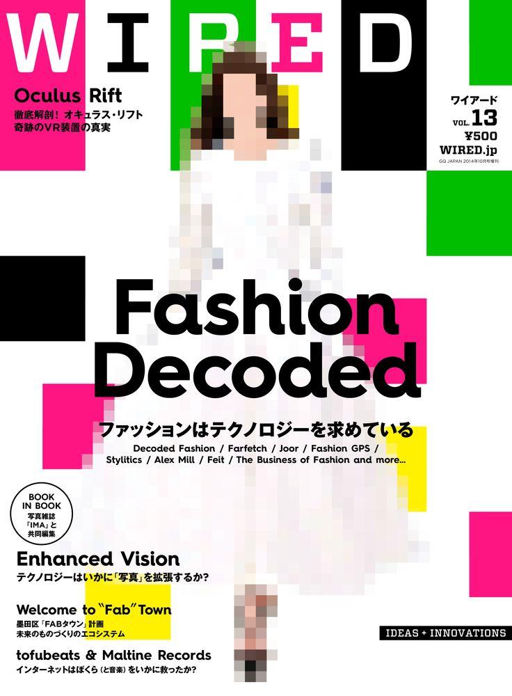 雑誌『WIRED』VOL.13:9月10日発売。特集は「Fashion Decoded:ファッションはテクノロジーを求めている」。