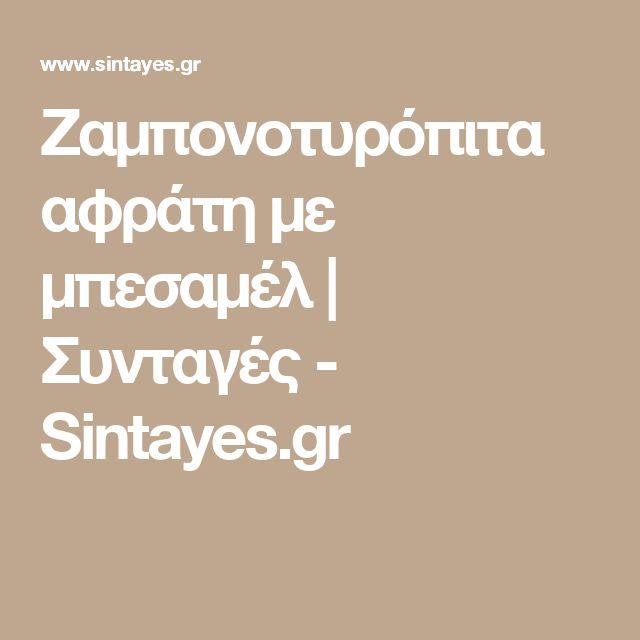 Ζαμπονοτυρόπιτα αφράτη με μπεσαμέλ | Συνταγές - Sintayes.gr