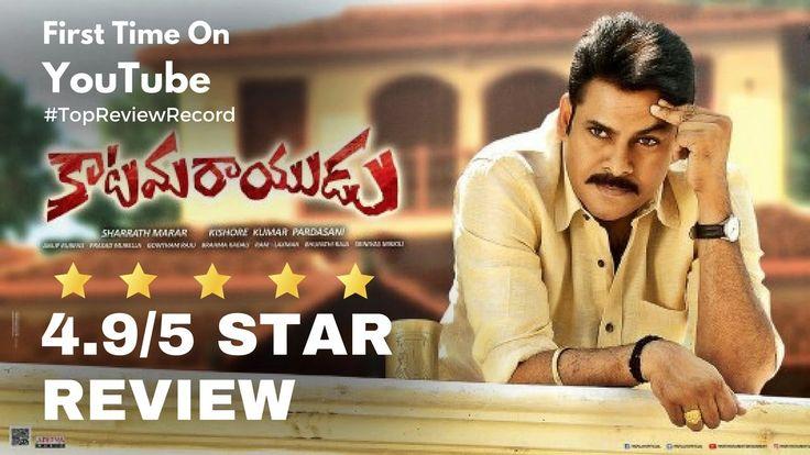 Katamarayudu Telugu Movie Review And Rating | Blockbuster Record | Pawan Kalyan | Shruti HassanKatamarayudu Telugu Movie Review And Rating First Time on YouTube Blockbuster Record, Pawan Kalyan, Shruti Hassan ▻ BLOCKBUSTER Written all over ...... Check more at http://tamil.swengen.com/katamarayudu-telugu-movie-review-and-rating-blockbuster-record-pawan-kalyan-shruti-hassan/