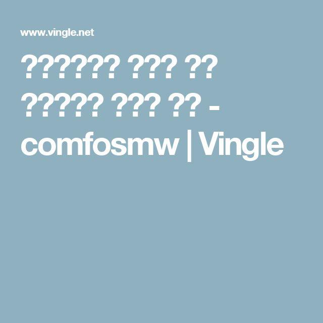 디자이너에게 영감을 주는 포트폴리오 사이트 모음 - comfosmw   Vingle