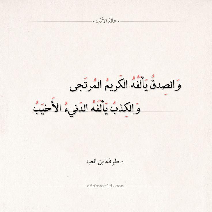 شعر طرفة بن العبد والصدق يألفه الكريم عالم الأدب Calligraphy