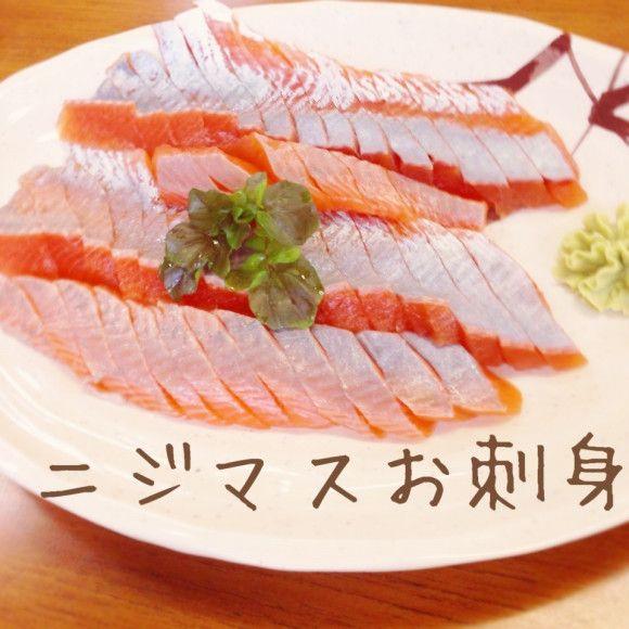 ニジマスお刺身 | pchanさんのお料理 ペコリ by Ameba - 手作り料理 ...