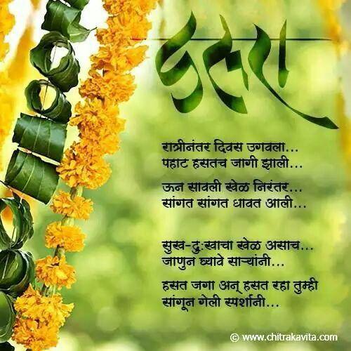Happy dushera