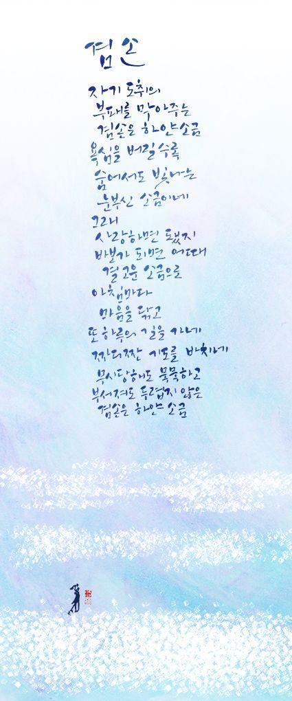 calligraphy_겸손_이해인