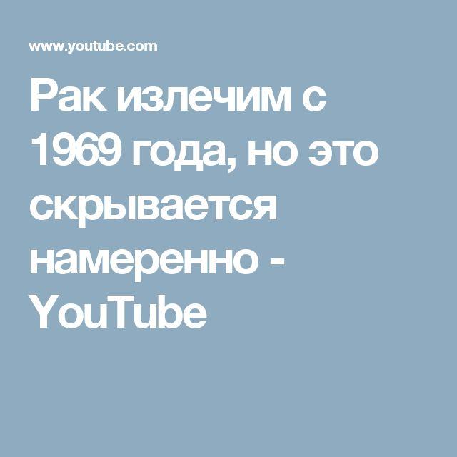Рак излечим с 1969 года, но это скрывается намеренно - YouTube