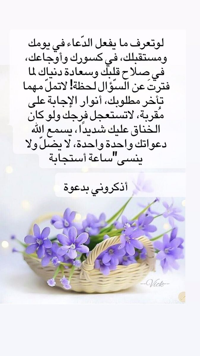 Pin By أن المتقين في مقام أمين On Islam يارب فرج همي وارح قلبي Plants