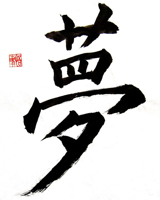 """Dream"" Japanese calligraphy"