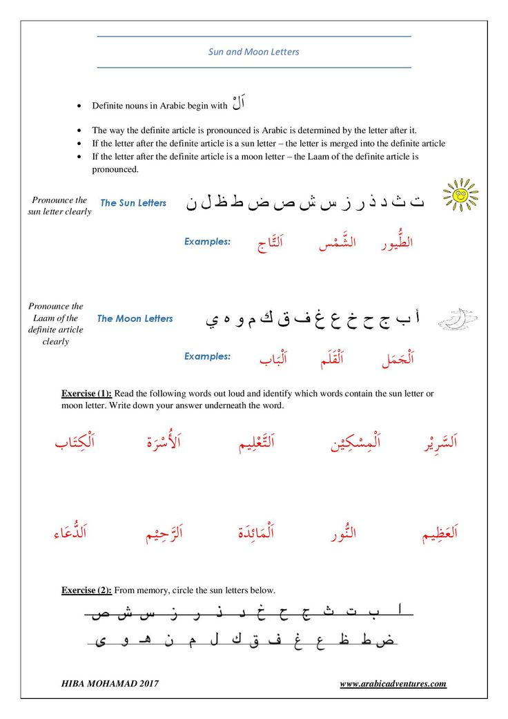 Sun and Moon letters in Arabic  worksheet  www.arabicadventures.com