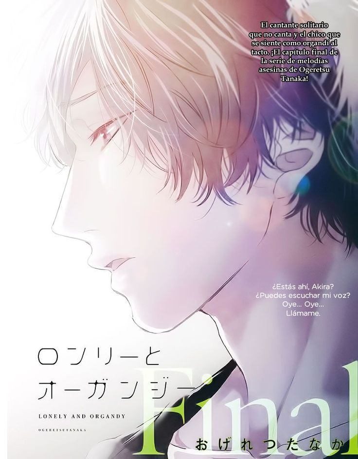 Lonely to Organdy - MANGA - Lector - TuMangaOnline