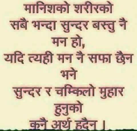 Love Quotes For Him In Nepali : Pin by Indu Mgr on Nepali Quotes Pinterest