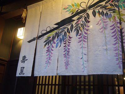 金沢・尾張町の壽屋さんの暖簾