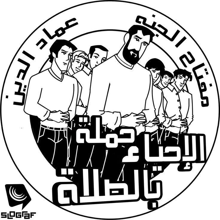 حملة الإحياء بالصلاة |  مفتاح الجنه |  عماد الدين  |  #سلوغراف ©NDS1ZH |  استخدام رخصة تجارية يتطلب!