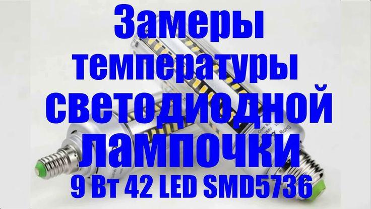 Замеры температуры светодиодной лампочки 9 Вт 42 LED SMD5736