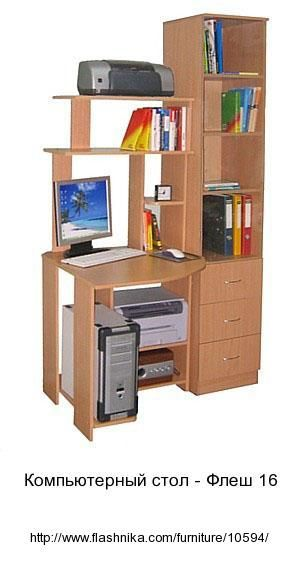 Компьютерный стол - Флеш 16 http://www.flashnika.com/furniture/10594/Kompyuternyy_stol_Flesh_16