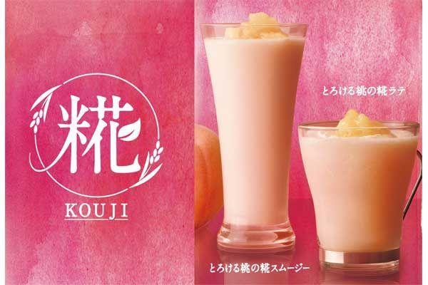 【とろけるピーチ♪】カフェ・ド・クリエ桃の糀スムージーとラテが新発売!  11/16スタートですよ☆ #カフェドクリエ #桃 #糀 #スムージー #ラテ