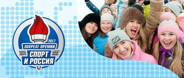 Зимний фестиваль «Красота как образ жизни» получил государственную премию