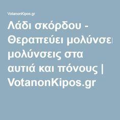 Λάδι σκόρδου - Θεραπεύει μολύνσεις στα αυτιά και πόνους | VotanonKipos.gr