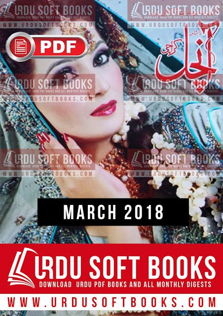 Aanchal Digest March 2018  read online or download PDF, monthly Anchal Digest, which is one of most famous ladies magazine in Pakistan, young girls and housewives are very fond of Aanchal Digest March 2018 , this magazine contains vast collection of Urdu Novels, Romantic Urdu Novels, Urdu Stories, beauty tips, articles and much more.